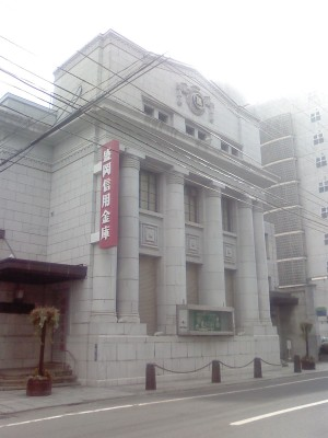 2009年10月10日撮影: 旧盛岡貯蓄銀行(盛岡信用金庫本店)